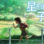 アニメ「星を追う子ども」は面白い?魅力や感想をご紹介!