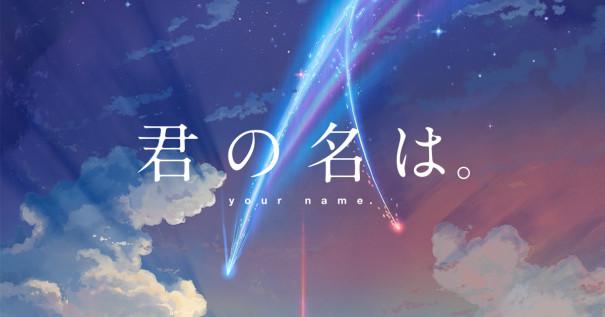 【君の名は。】のトップ画像