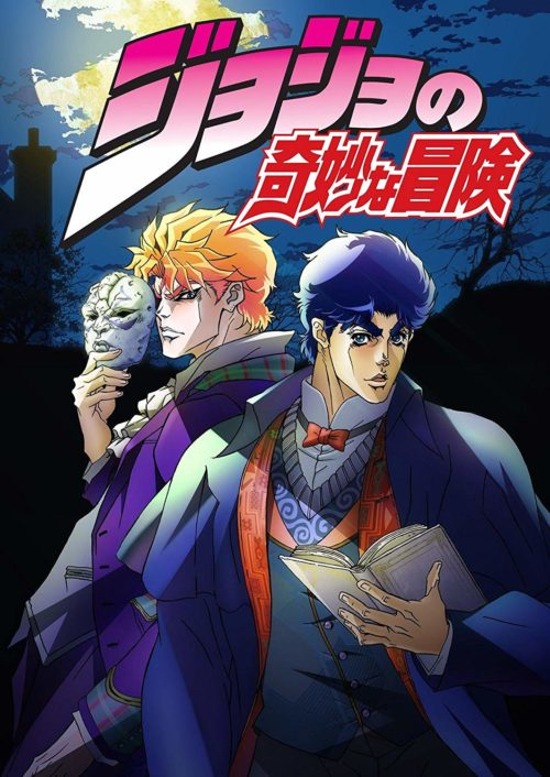 アニメ「ジョジョの奇妙な冒険」第一期アイキャッチ