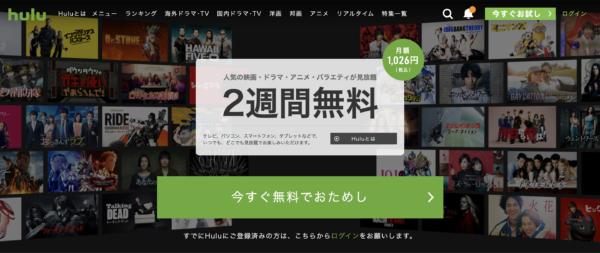 Hulu公式サイト
