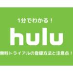 【1分でわかる!】Huluを無料で楽しむ方法!登録方法と解約方法を画像付きで解説!