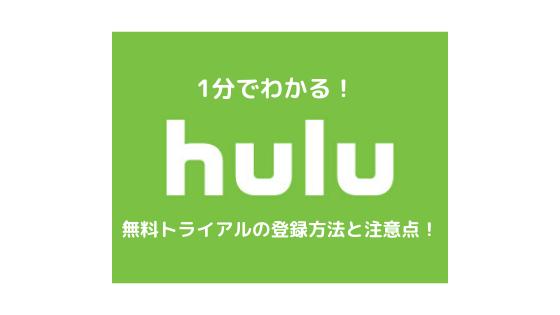 Huluアイキャッチ