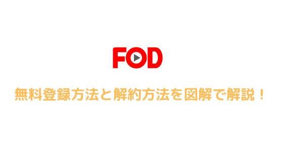 FOD登録方法と解約方法