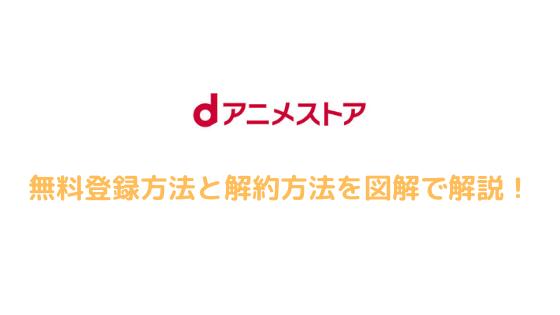 dアニメストア