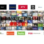 【2021最新】動画配信サービス15社を徹底比較!タイプ別におすすめサイトを紹介!