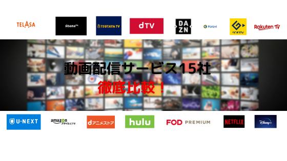 動画配信サービス15社比較アイキャッチ