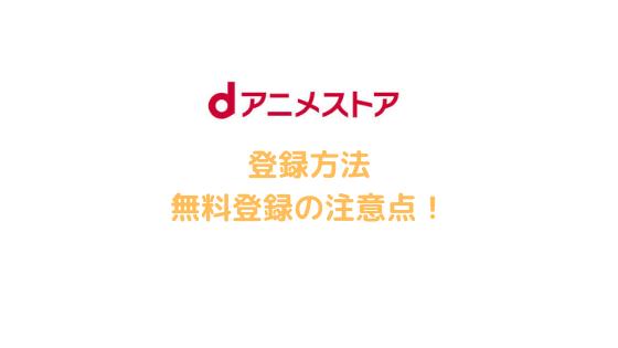 dアニメストア登録方法アイキャッチ