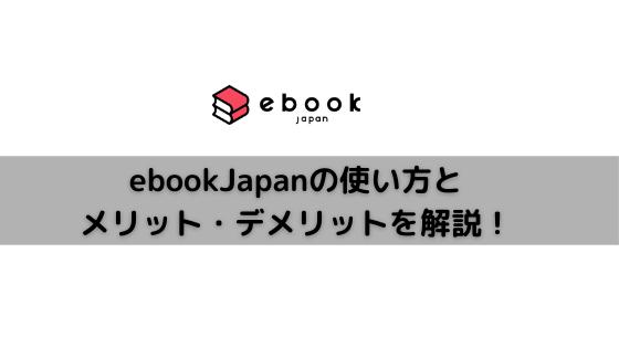 ebookjapanの使い方