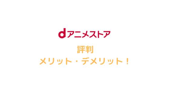dアニメストアの評判アイキャッチ