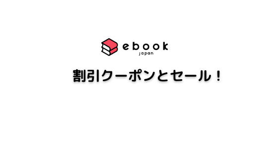 ebookjapanのクーポンアイキャッチ