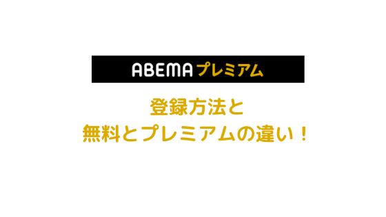 ABEMAプレミアムアイキャッチ