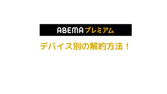 ABEMAプレミアムアイキャッチ2