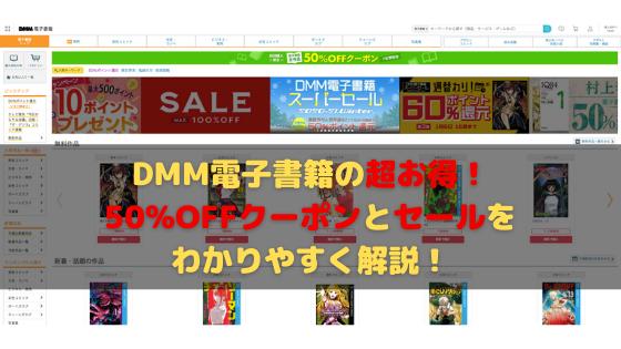 DMM電子書籍アイキャッチ