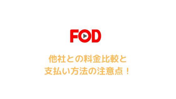 FOD料金と支払い方法アイキャッチ