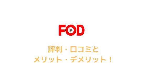 FOD PREMIUMの評判アイキャッチ