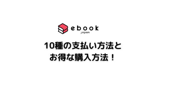 ebookjapan支払い方法アイキャッチ